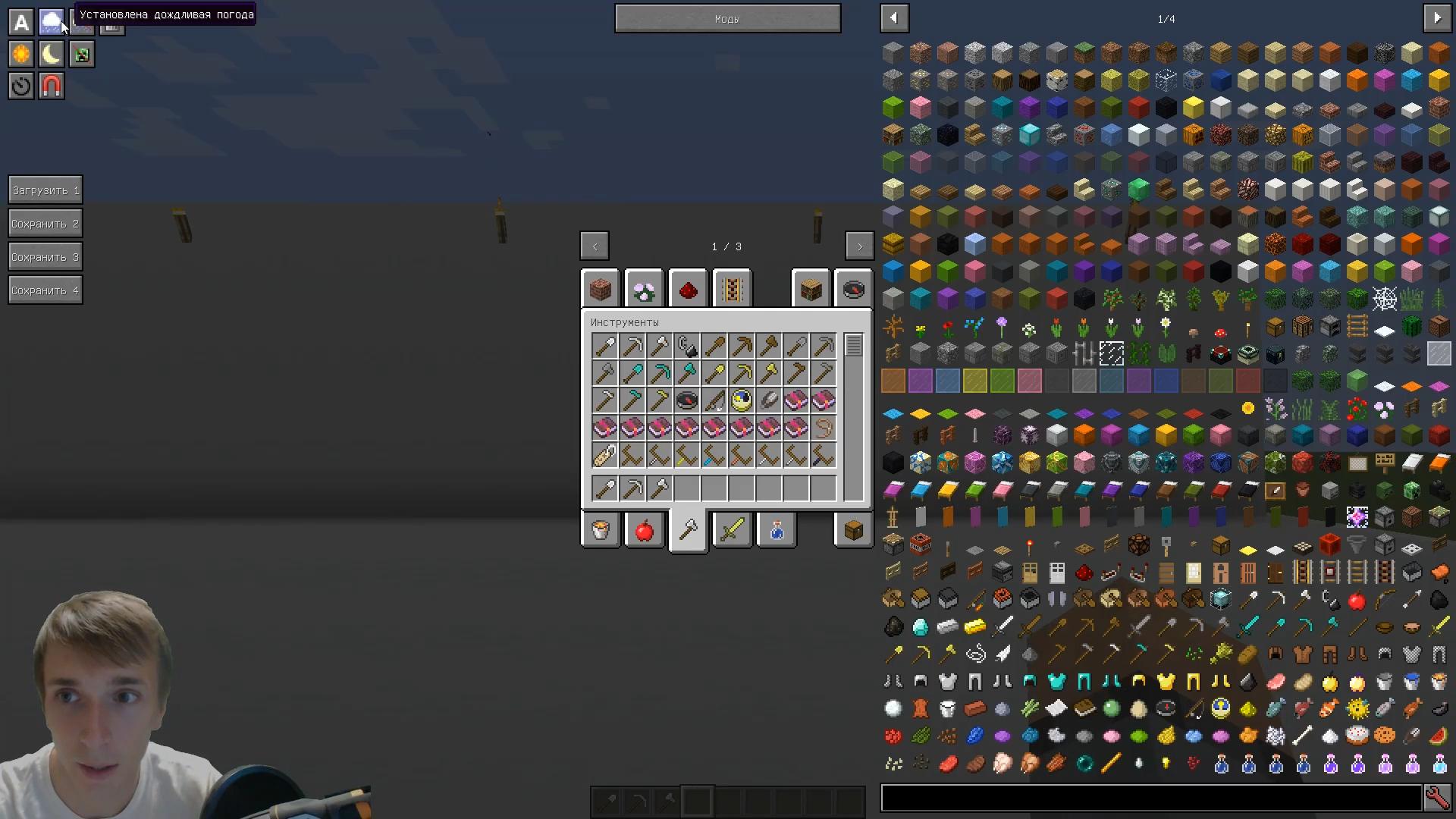 Мод «Just Enough Buttons» (Функциональные кнопки) - скриншот 2