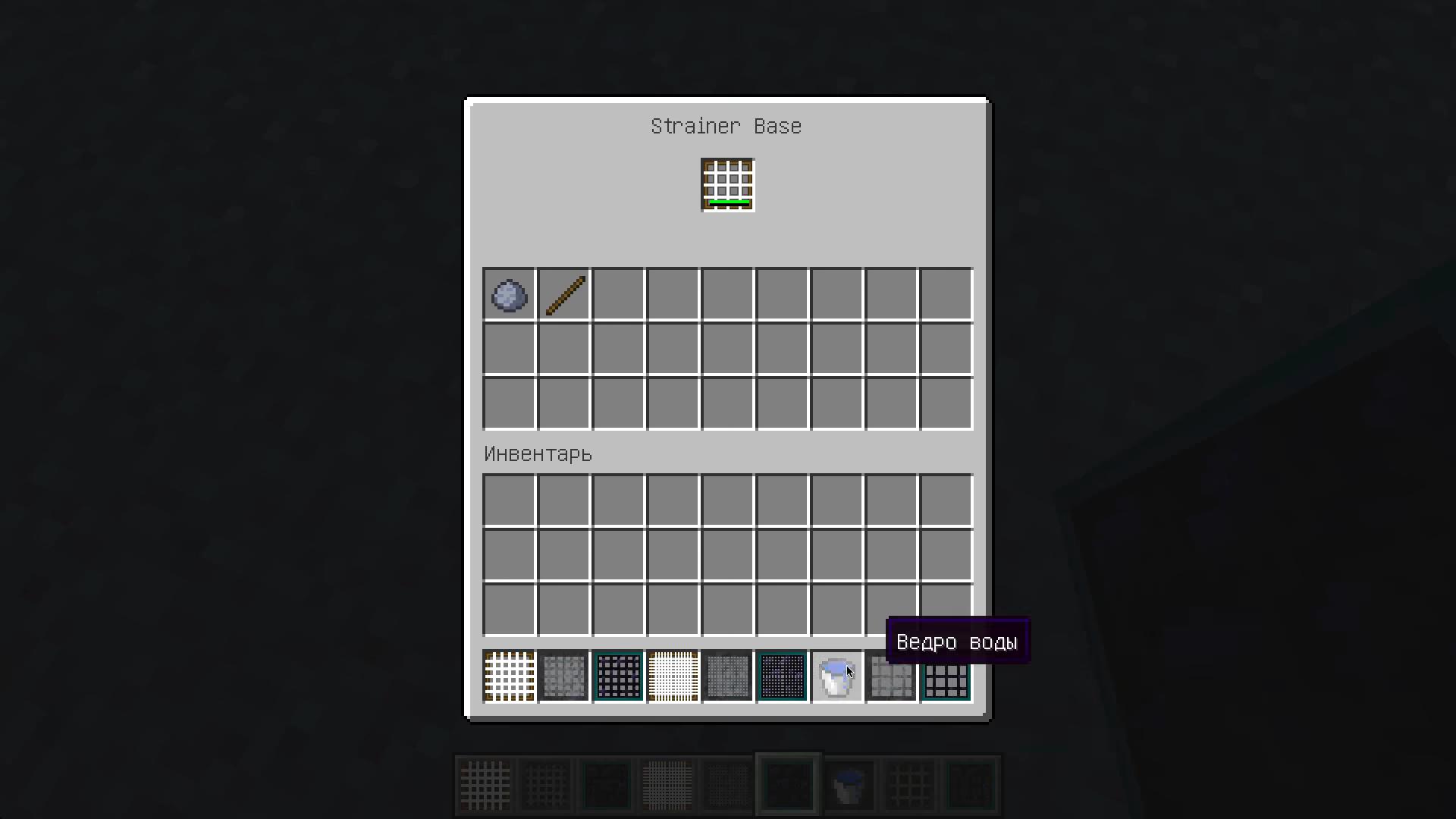 Мод «Water Strainer» (Фильтры для воды) дляМайнкрафт - скриншот 3