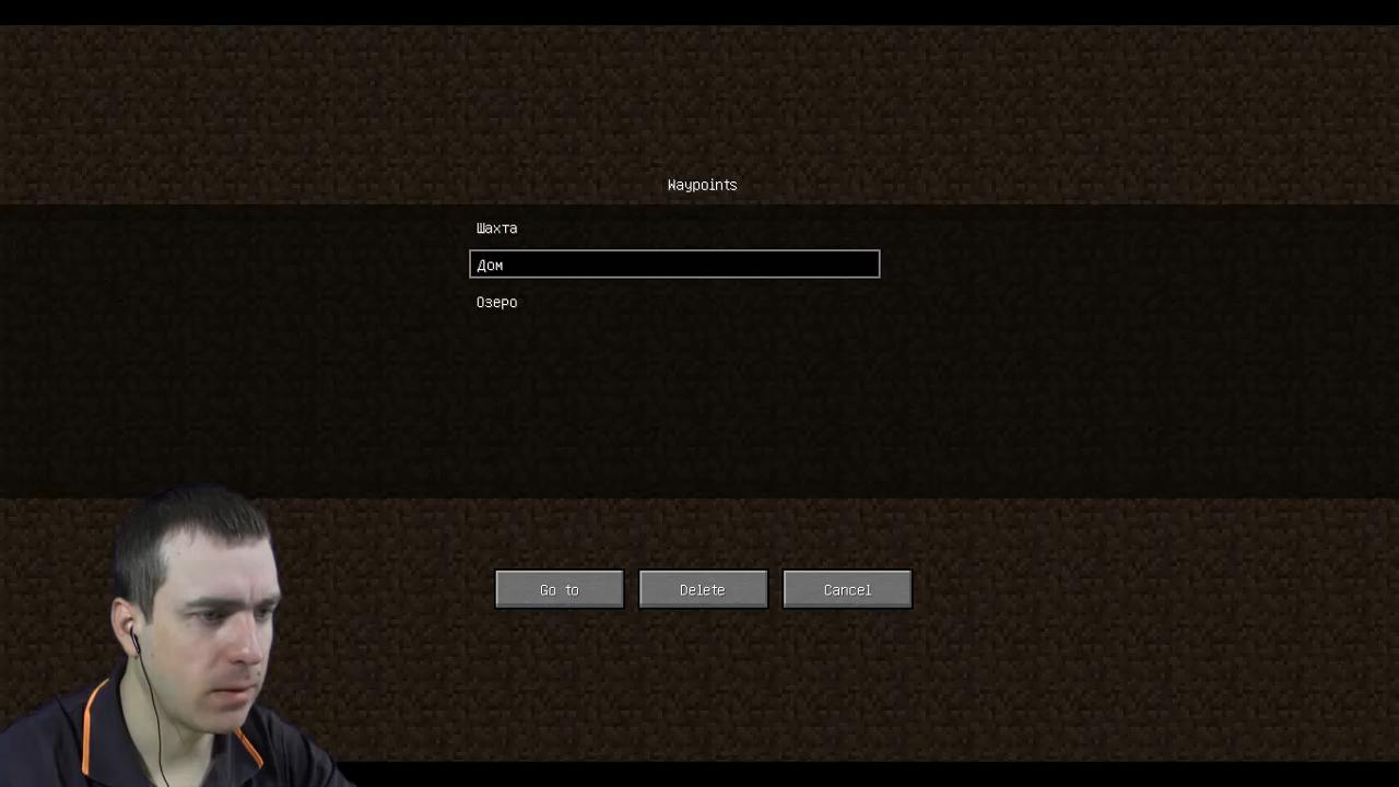Мод «Waypoints» (Телепорты) - скриншот 5