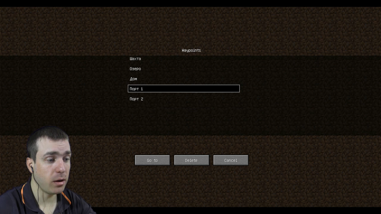 Мод «Waypoints» (Телепорты) - скриншот 2