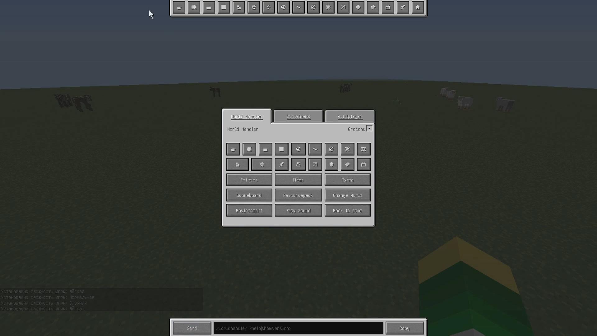 Мод «World Handler» (Полезные кнопки) - скриншот 3