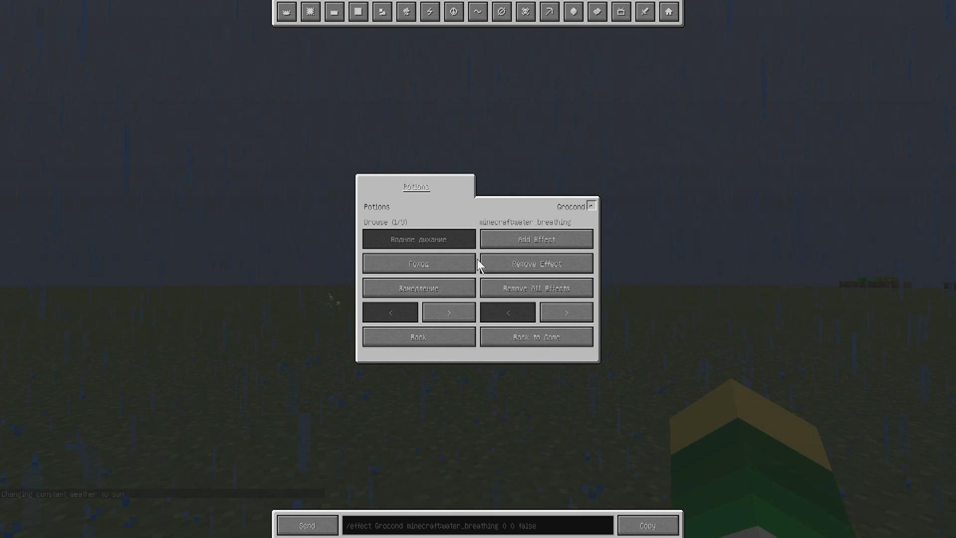 Мод «World Handler» (Полезные кнопки) - скриншот 2