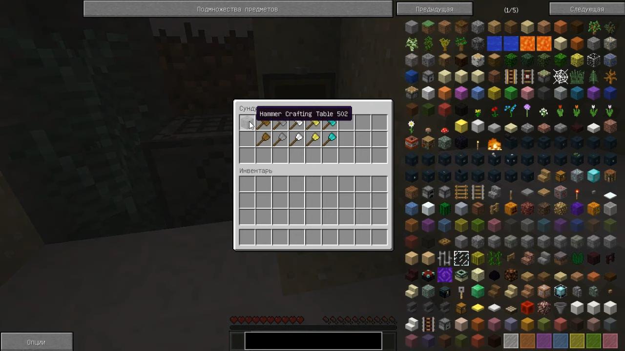 Мод Sparks Hammers (Разрушающие молоты) - скриншот 4