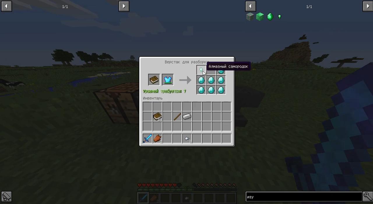 Мод Uncrafting Table (Разбор предметов) - скриншот 2